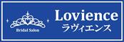 ラヴィエンス|伊賀市、名張市、三重県、奈良県、滋賀県、大阪府の結婚相談所