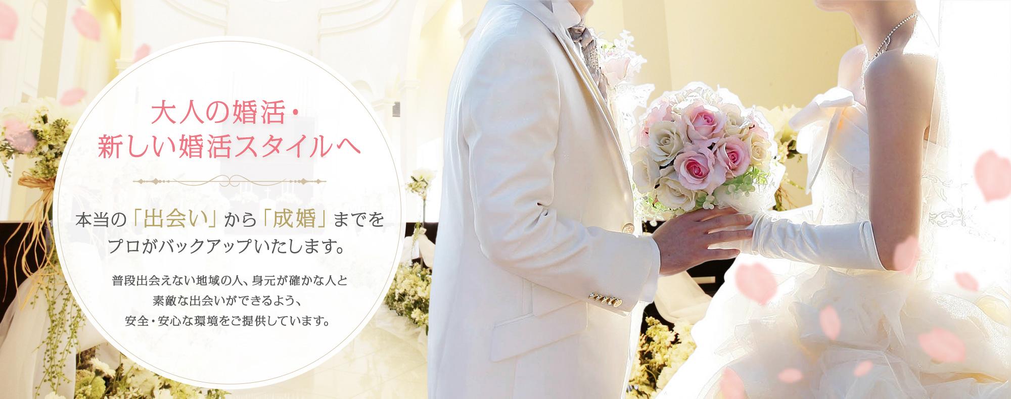 名古屋 結婚相談所